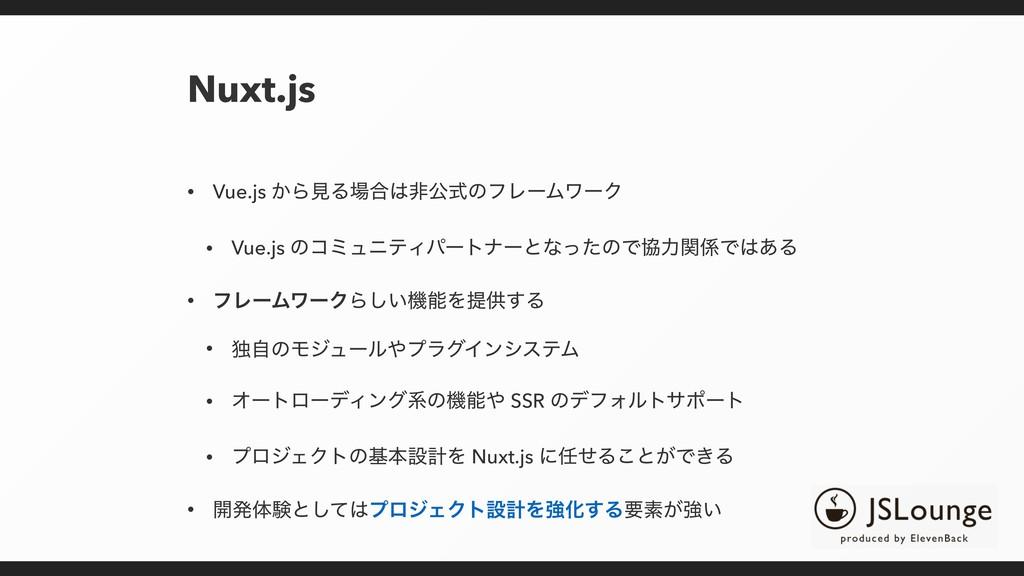 Nuxt.js • Vue.js ͔ΒݟΔ߹ඇެࣜͷϑϨʔϜϫʔΫ • Vue.js ͷί...