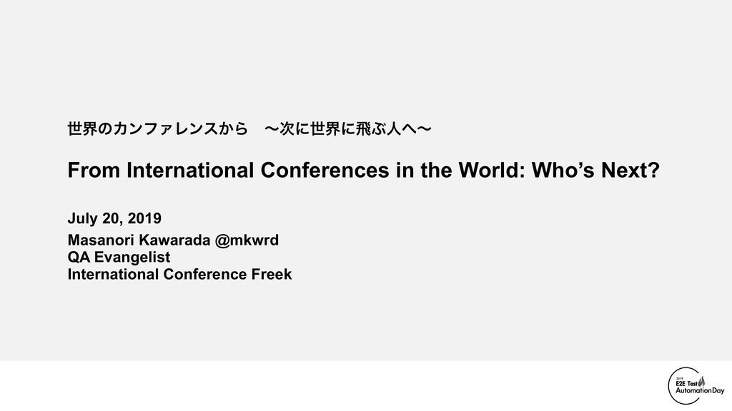 ੈքͷΧϯϑΝϨϯε͔ΒɹʙʹੈքʹඈͿਓʙ From International Co...