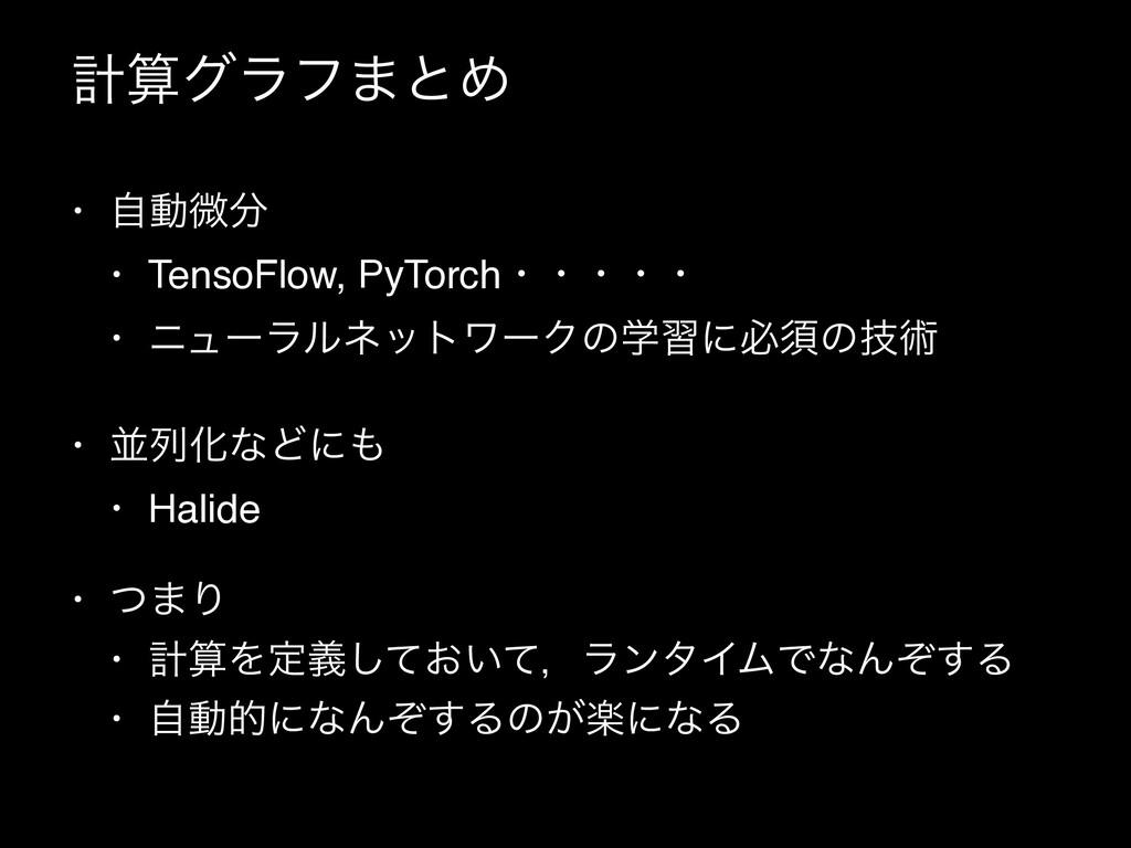 ܭάϥϑ·ͱΊ • ࣗಈඍ • TensoFlow, PyTorchɾɾɾɾɾ • χϡʔ...