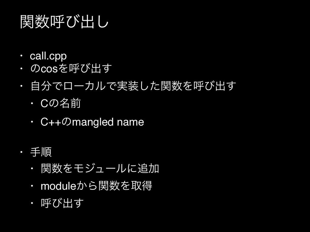 ؔݺͼग़͠ • call.cpp • ͷcosΛݺͼग़͢ • ࣗͰϩʔΧϧͰ࣮ͨؔ͠Λ...