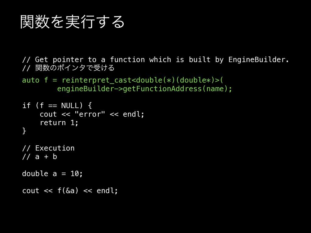 ؔΛ࣮ߦ͢Δ // Get pointer to a function which is b...