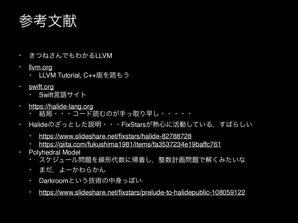 ߟจݙ • ͖ͭͶ͞ΜͰΘ͔ΔLLVM • llvm.org • LLVM Tutoria...
