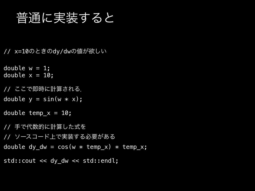ී௨ʹ࣮͢Δͱ // x=10ͷͱ͖ͷdy/dwͷ͕ཉ͍͠ double w = 1; d...