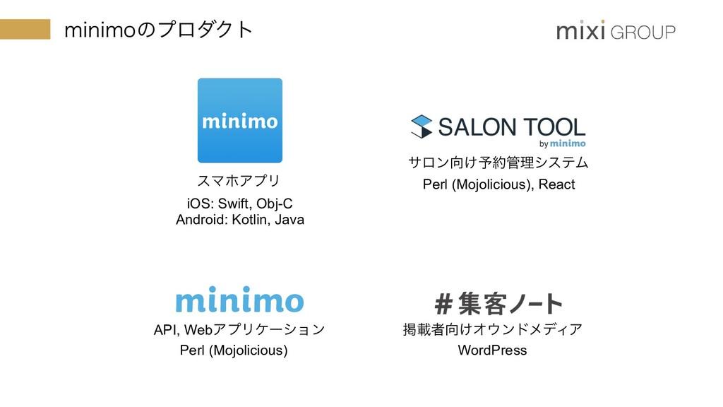 NJOJNPͷϓϩμΫτ αϩϯ͚༧ཧγεςϜ εϚϗΞϓϦ iOS: Swift, O...