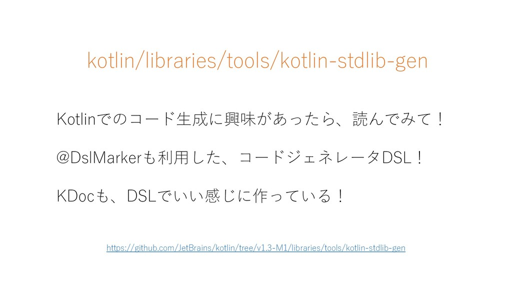 kotlin/libraries/tools/kotlin-stdlib-gen https:...