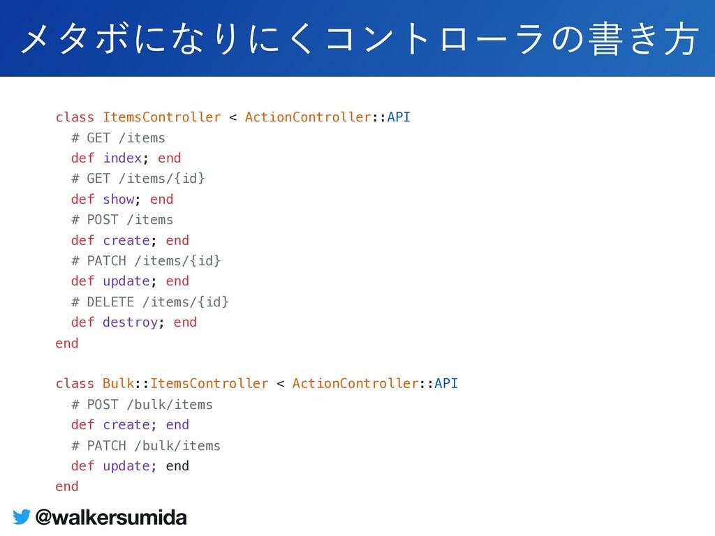 class ItemsController < ActionController::API #...