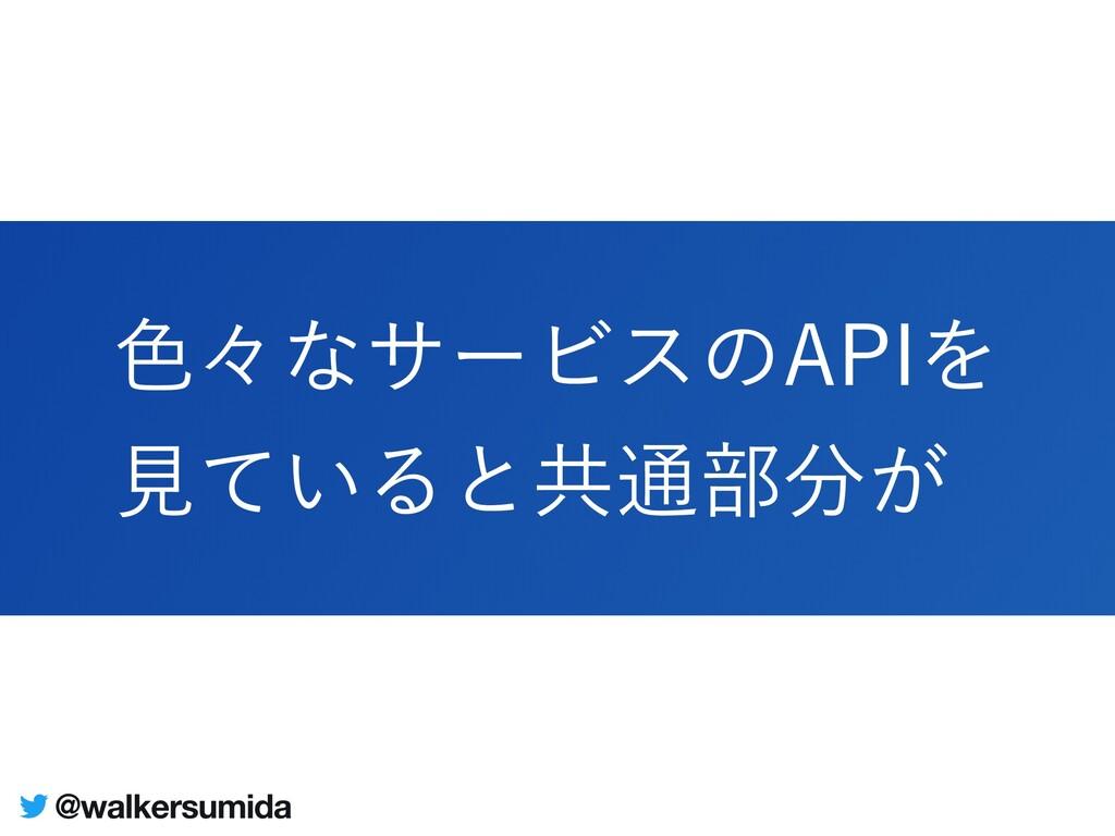 """৭ʑͳαʔϏεͷ""""1*Λ ݟ͍ͯΔͱڞ௨෦͕"""