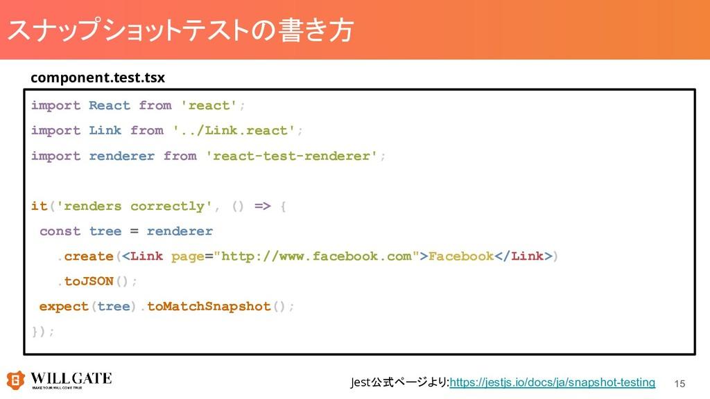 スナップショットテストの書き方 import React from 'react'; impo...