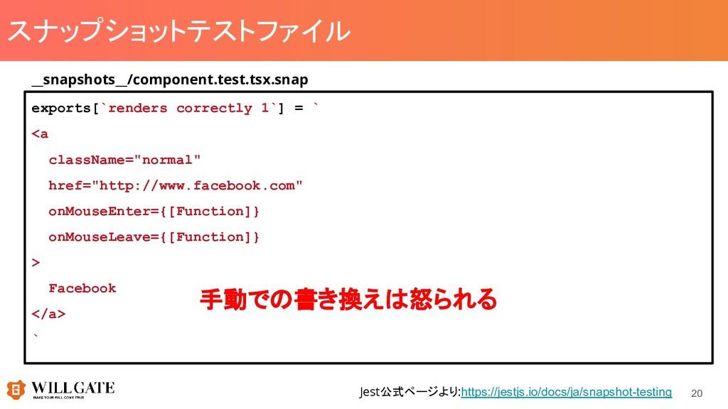 スナップショットテストファイル exports[`renders correctly 1`] ...