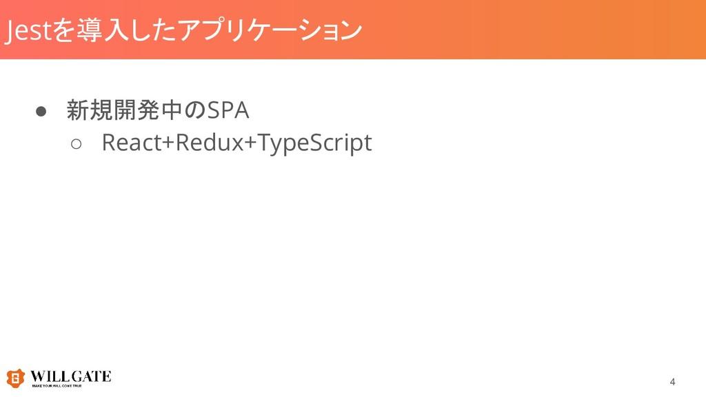 Jestを導入したアプリケーション ● 新規開発中のSPA ○ React+Redux+Typ...