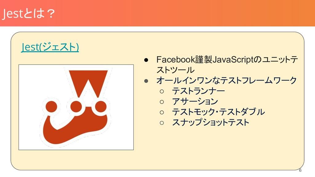 Jestとは? 6 Jest(ジェスト) ● Facebook謹製JavaScriptのユニッ...