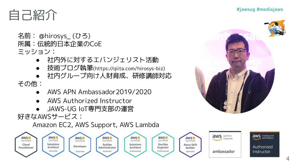 自己紹介 4 名前: @hirosys_ (ひろ) 所属:伝統的日本企業のCoE ミッション:...
