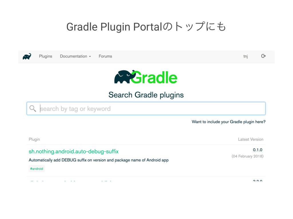 Gradle Plugin Portalͷτοϓʹ