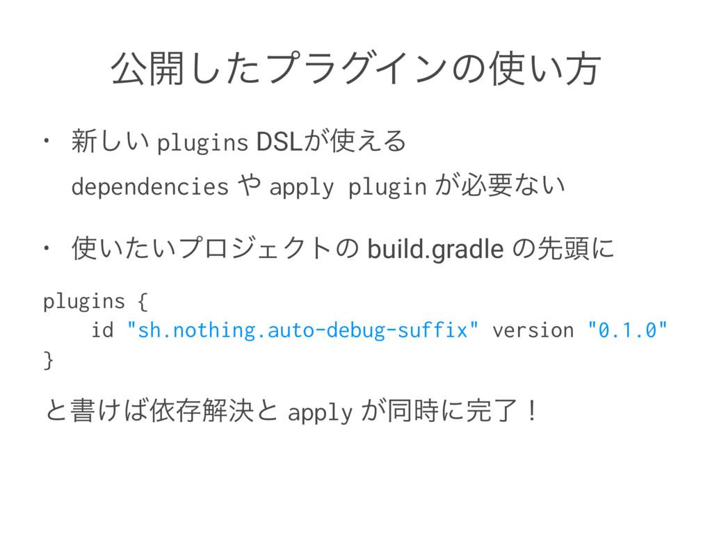 ެ։ͨ͠ϓϥάΠϯͷ͍ํ • ৽͍͠ plugins DSL͕͑Δ dependencie...