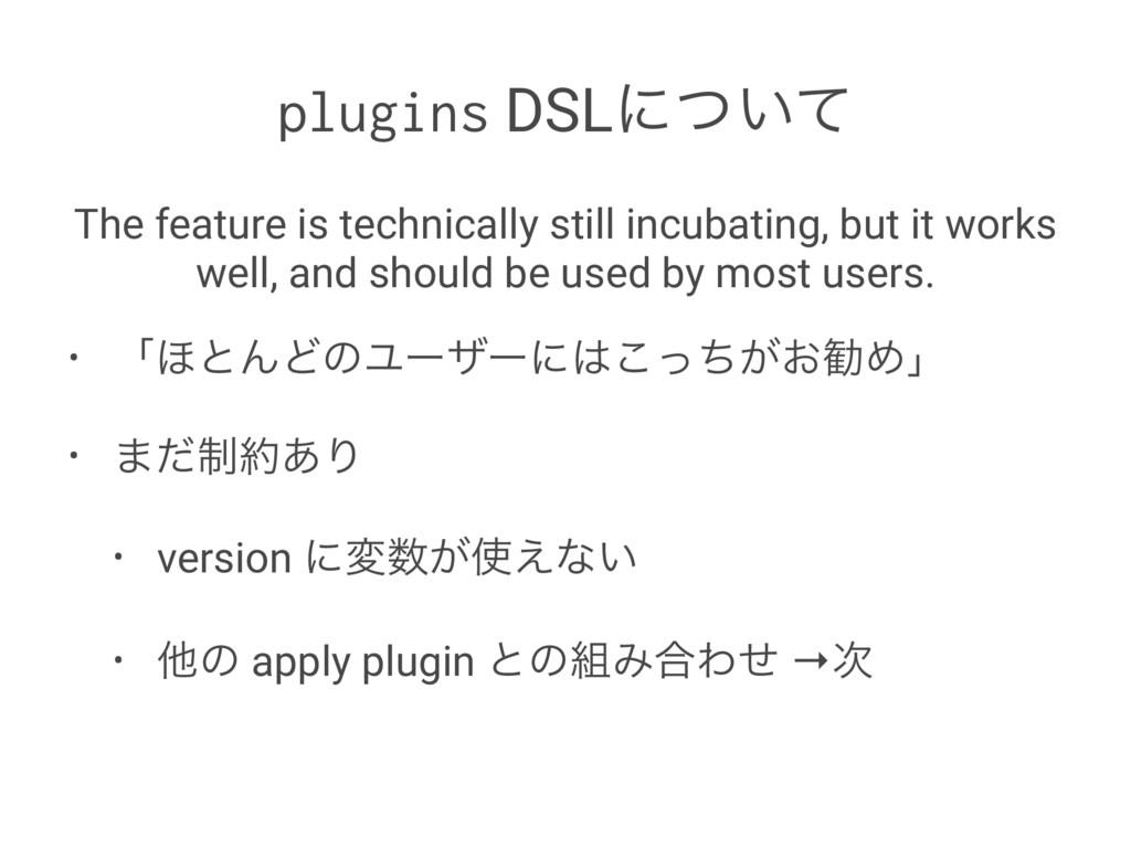 plugins DSLʹ͍ͭͯ The feature is technically stil...