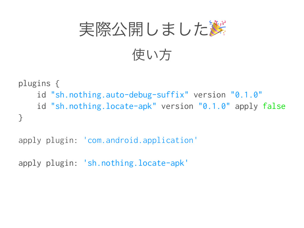 "࣮ࡍެ։͠·ͨ͠ ͍ํ plugins { id ""sh.nothing.auto-debu..."