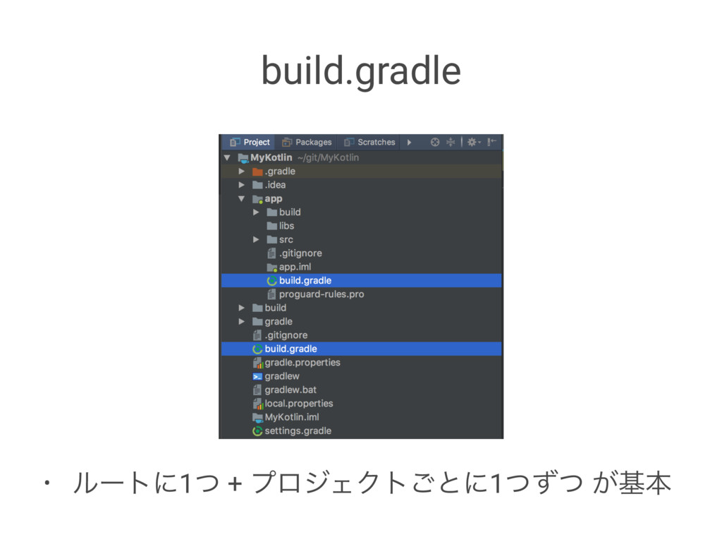 build.gradle • ϧʔτʹ1ͭ + ϓϩδΣΫτ͝ͱʹ1ͭͣͭ ͕جຊ