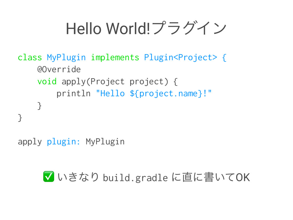 Hello World!ϓϥάΠϯ class MyPlugin implements Plu...