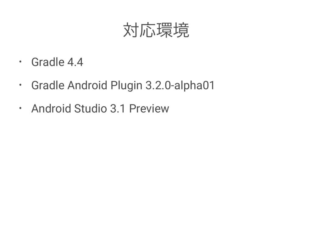 ରԠڥ • Gradle 4.4 • Gradle Android Plugin 3.2.0...