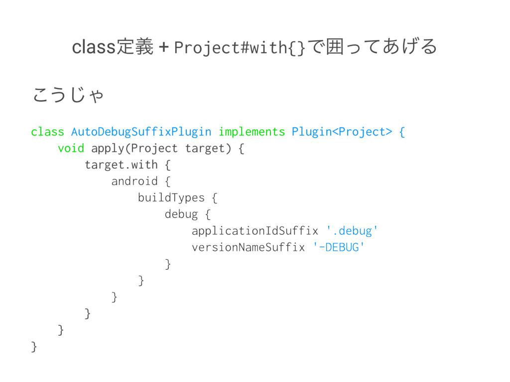 classఆٛ + Project#with{}Ͱғͬͯ͋͛Δ ͜͏͡Ό class Auto...