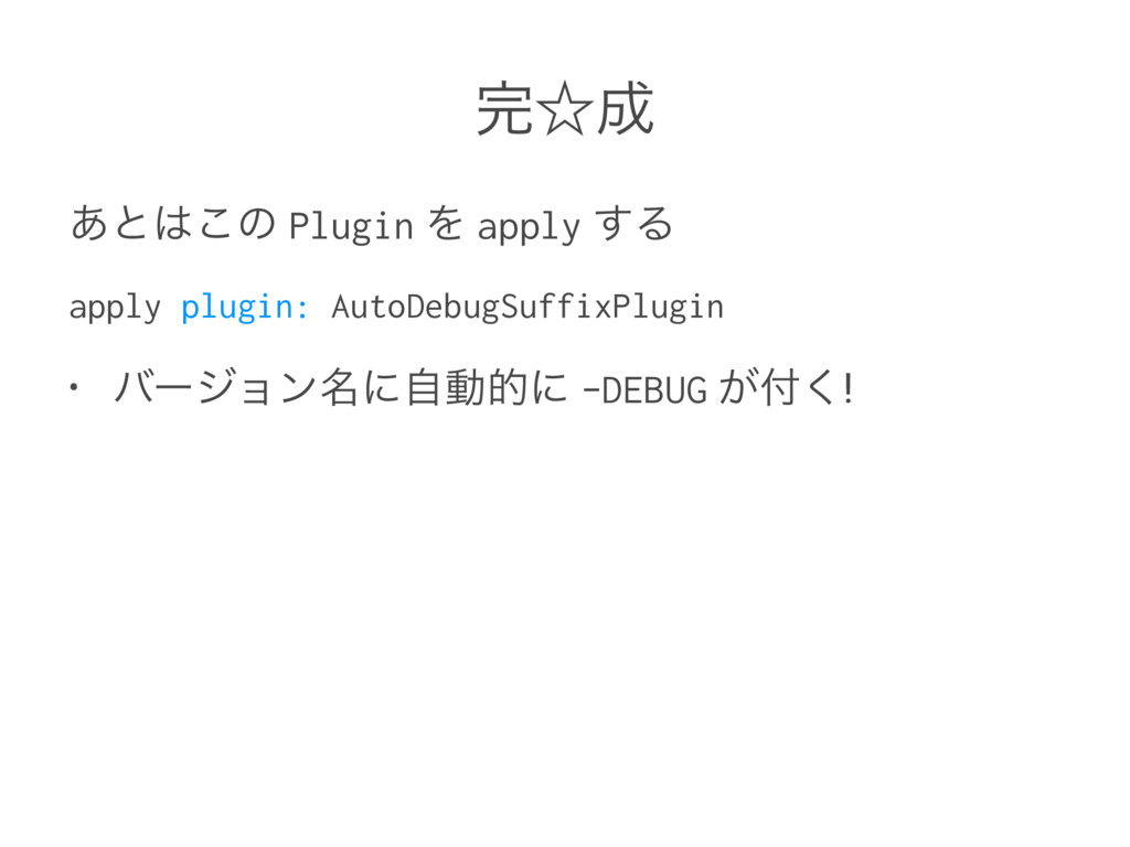 ˑ ͋ͱ͜ͷ Plugin Λ apply ͢Δ apply plugin: AutoD...