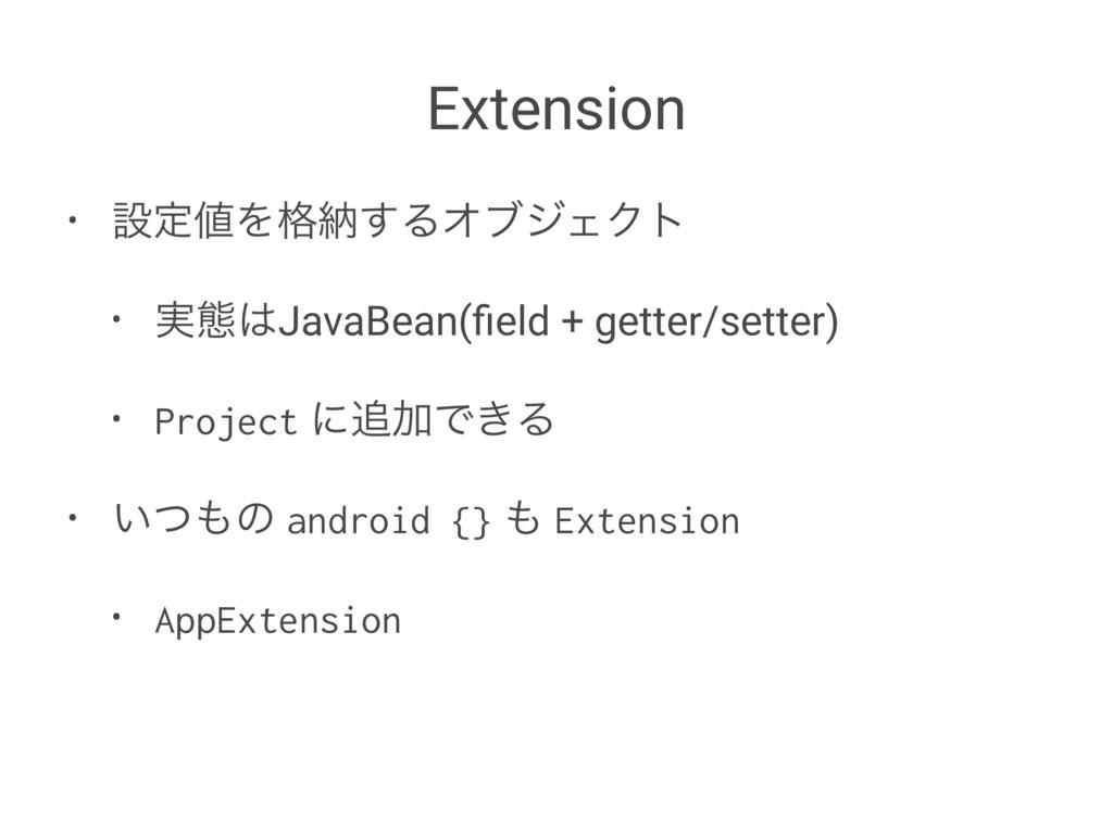 Extension • ઃఆΛ֨ೲ͢ΔΦϒδΣΫτ • ࣮ଶJavaBean(field +...