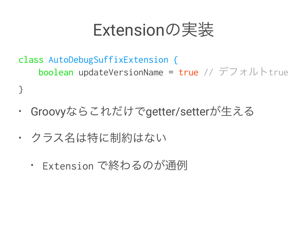 Extensionͷ࣮૷ class AutoDebugSuffixExtension { b...