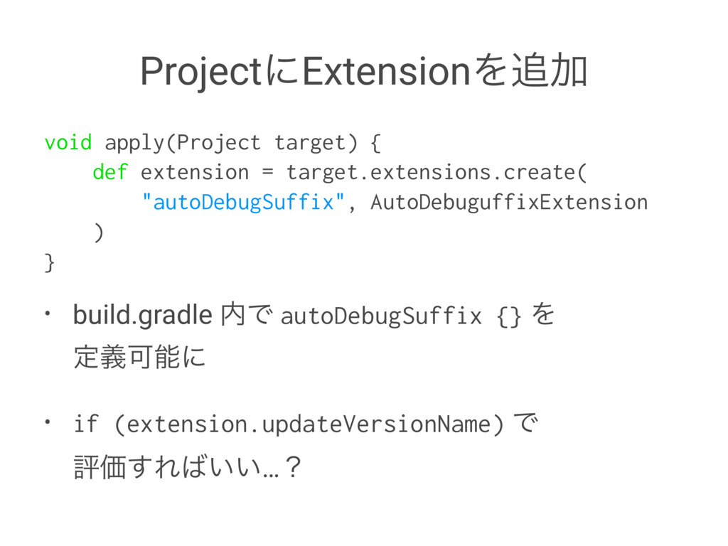 ProjectʹExtensionΛ௥Ճ void apply(Project target)...