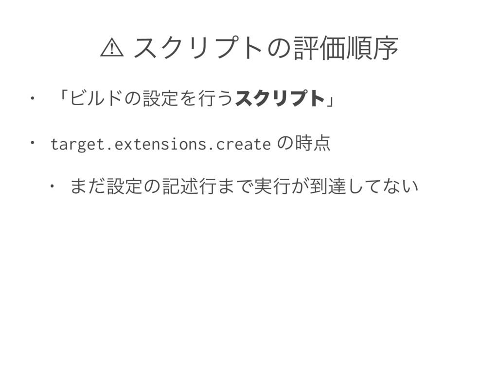 ⾠ εΫϦϓτͷධՁॱং • ʮϏϧυͷઃఆΛߦ͏εΫϦϓτʯ • target.extens...