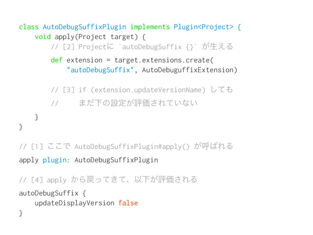 class AutoDebugSuffixPlugin implements Plugin<P...