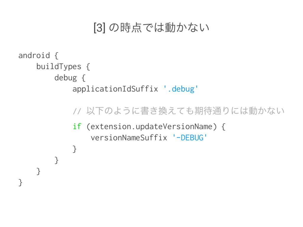 [3] ͷͰಈ͔ͳ͍ android { buildTypes { debug { ap...