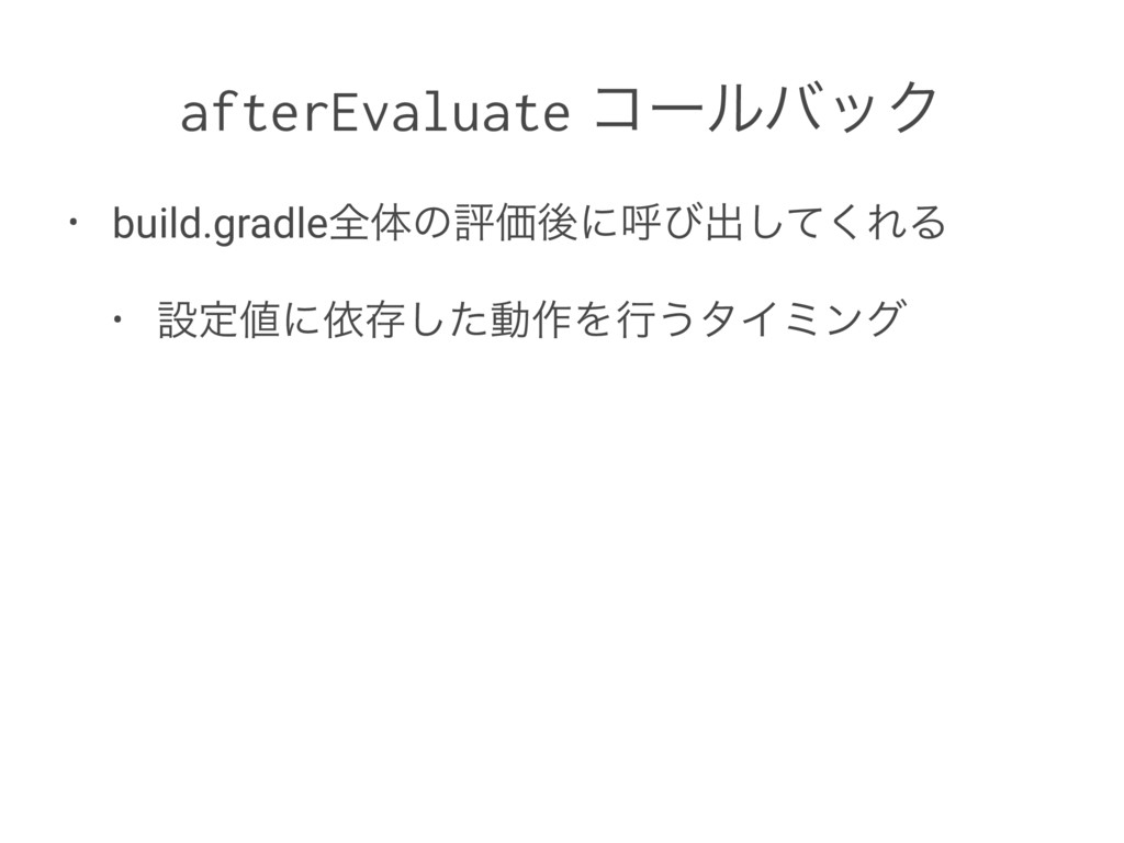 afterEvaluate ίʔϧόοΫ • build.gradleશମͷධՁޙʹݺͼग़ͯ͠...