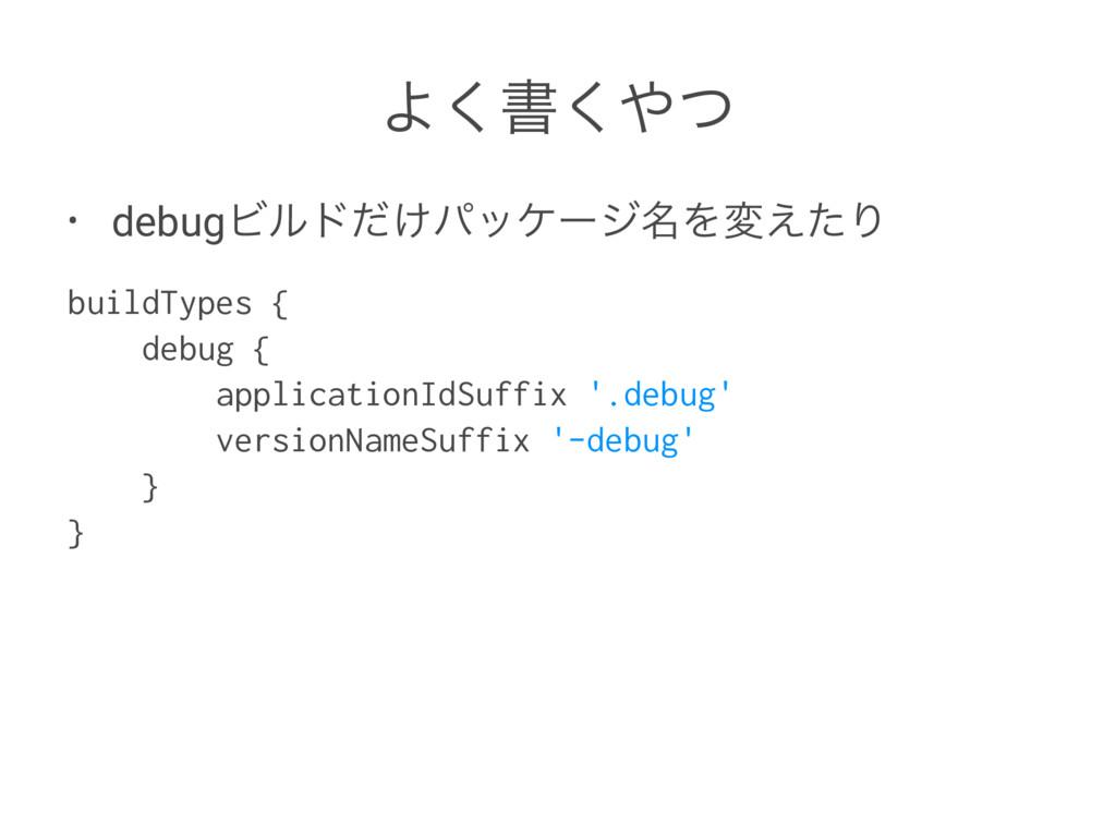 Α͘ॻͭ͘ • debugϏϧυ͚ͩύοέʔδ໊Λม͑ͨΓ buildTypes { deb...