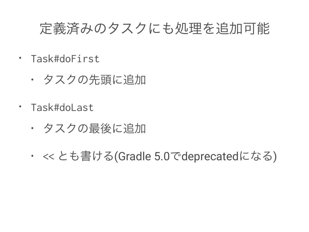 ఆٛࡁΈͷλεΫʹॲཧΛՃՄ • Task#doFirst • λεΫͷઌ಄ʹՃ • ...