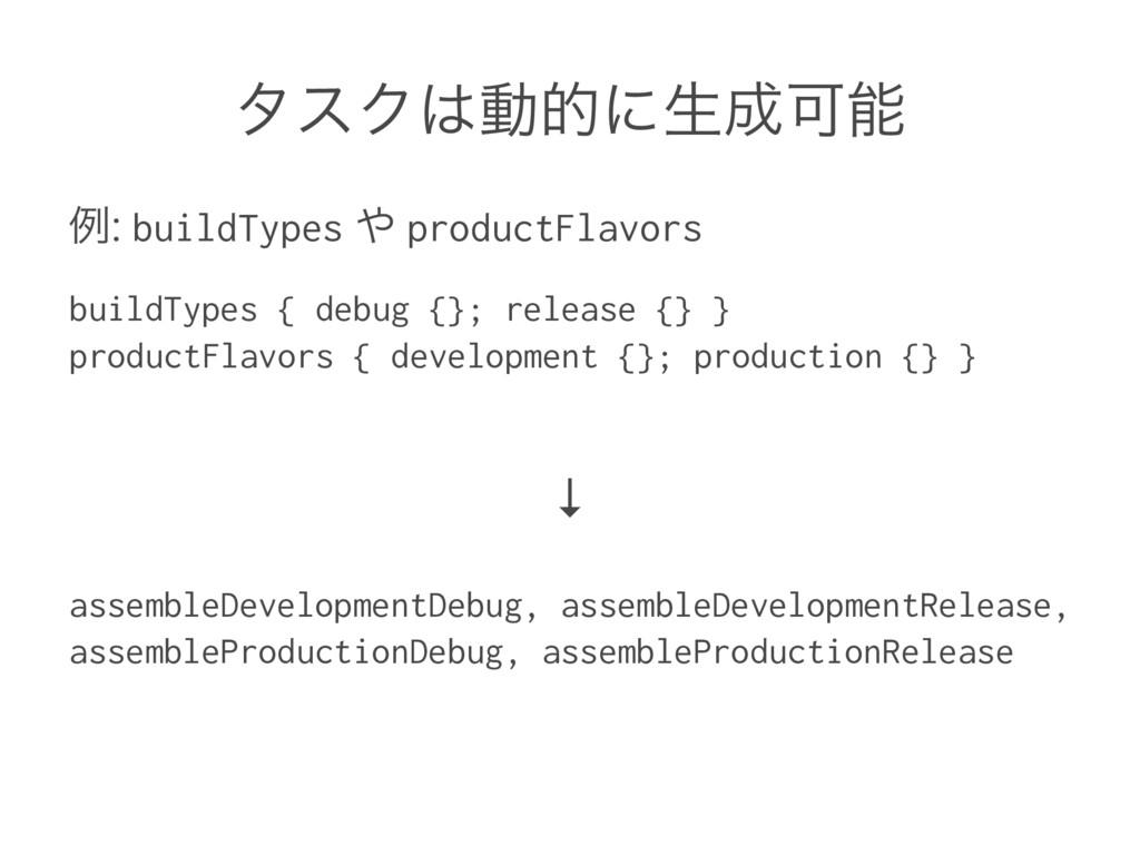 λεΫಈతʹੜՄ ྫ: buildTypes  productFlavors buil...