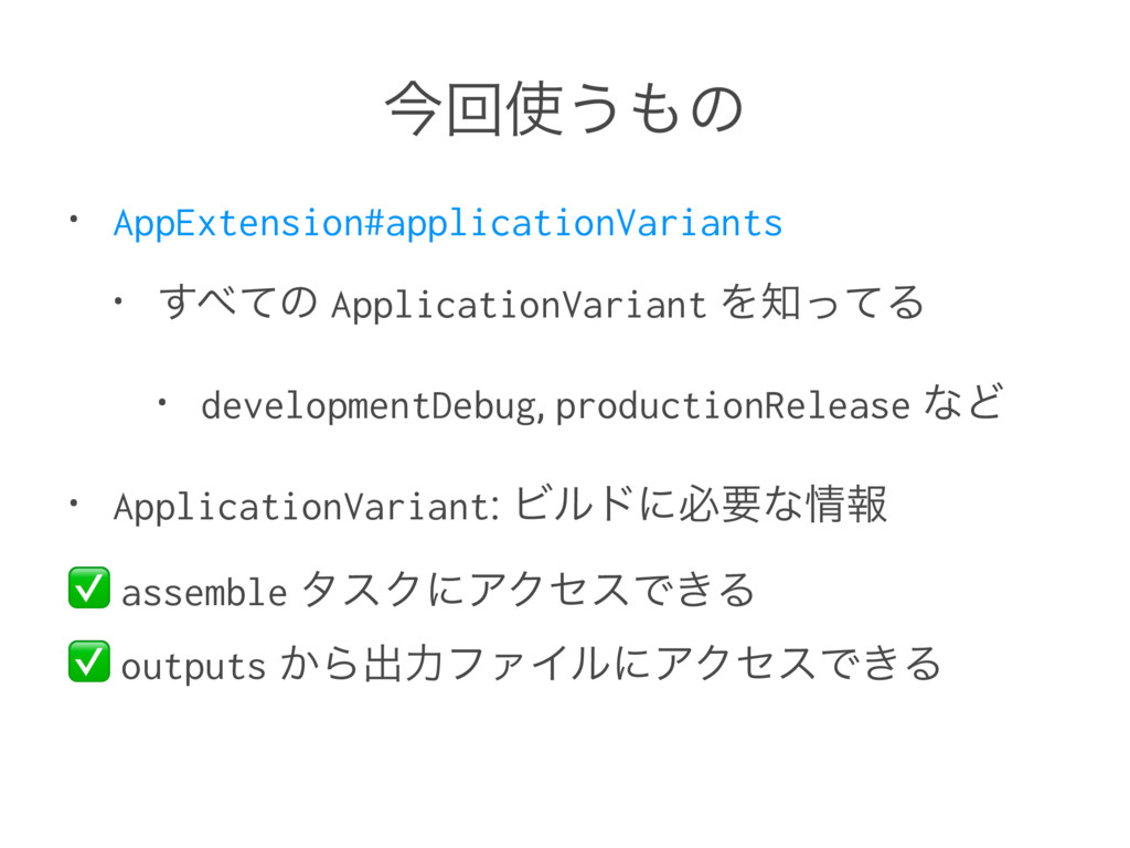 ࠓճ͏ͷ • AppExtension#applicationVariants • ͯ͢...