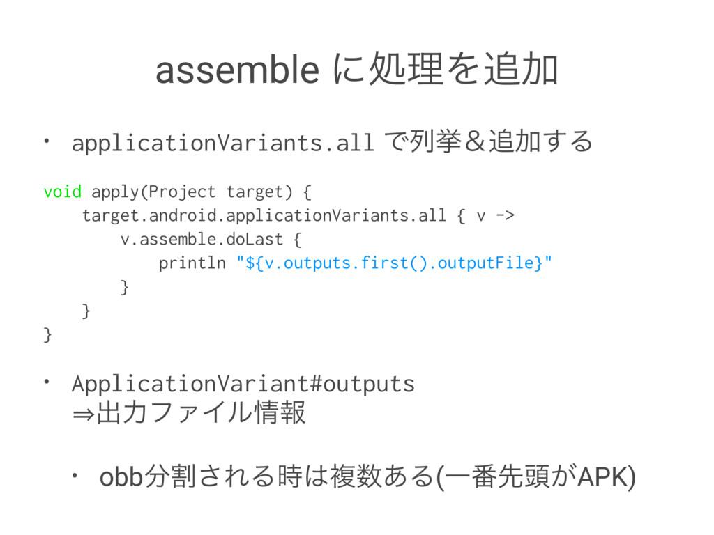 assemble ʹॲཧΛՃ • applicationVariants.all Ͱྻڍˍ...