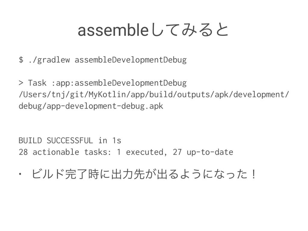 assembleͯ͠ΈΔͱ $ ./gradlew assembleDevelopmentDe...