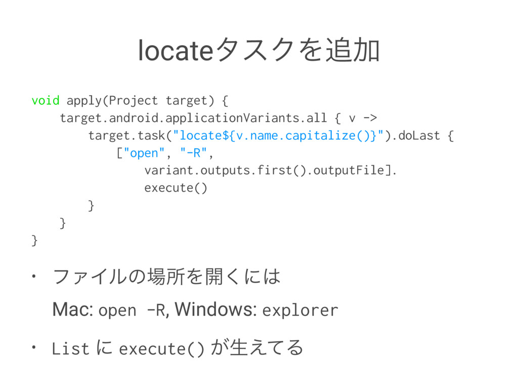 locateλεΫΛ௥Ճ void apply(Project target) { targe...
