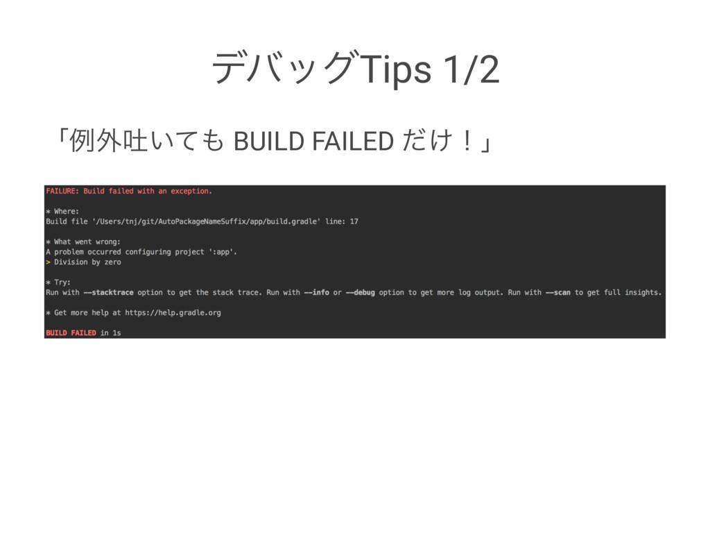 σόοάTips 1/2 ʮྫ֎ు͍ͯ BUILD FAILED ͚ͩʂʯ