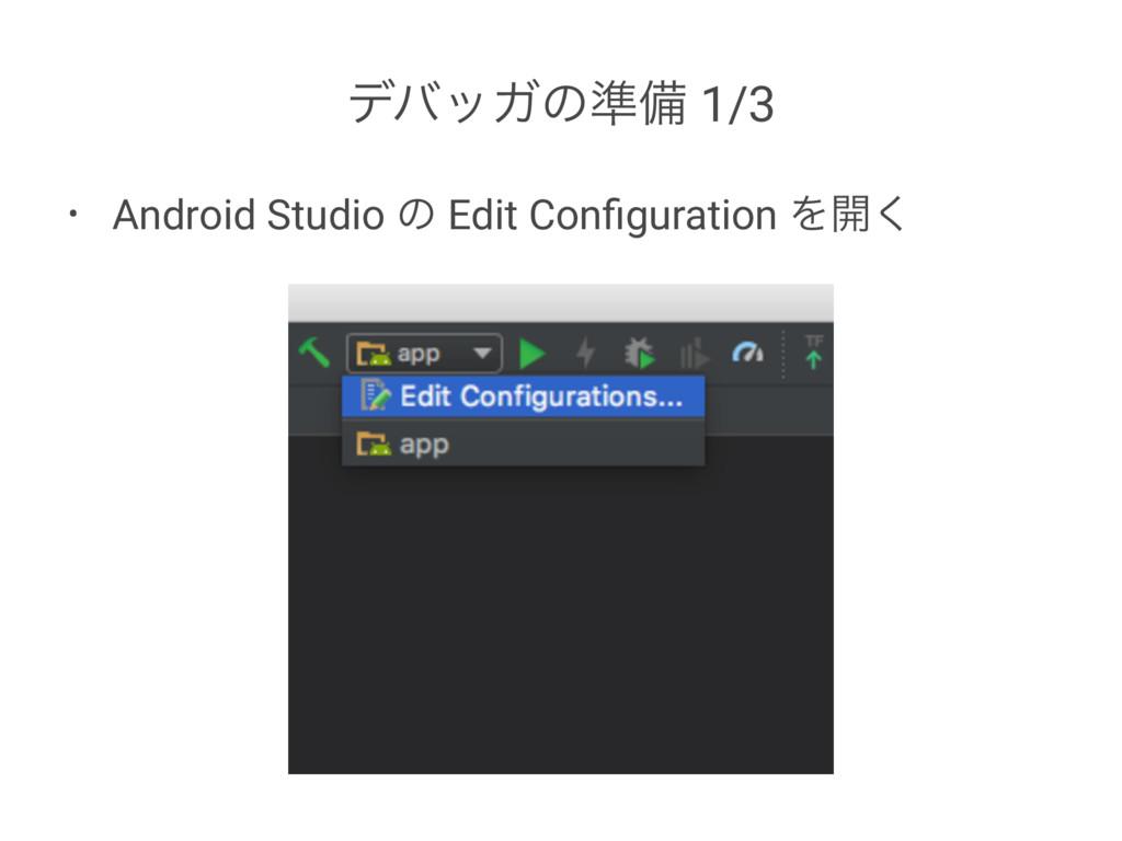 σόοΨͷ४උ 1/3 • Android Studio ͷ Edit Configuratio...