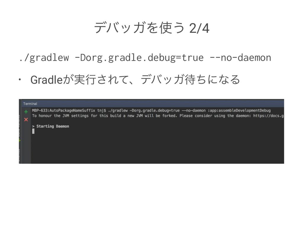 σόοΨΛ͏ 2/4 ./gradlew -Dorg.gradle.debug=true -...