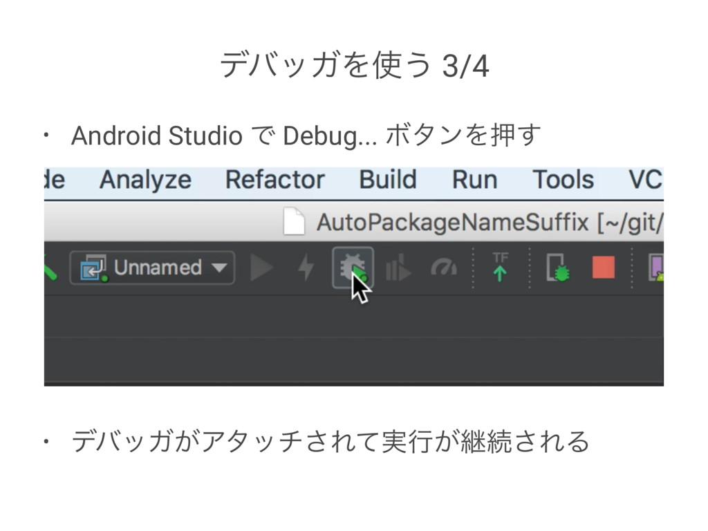 σόοΨΛ͏ 3/4 • Android Studio Ͱ Debug... ϘλϯΛԡ͢ ...