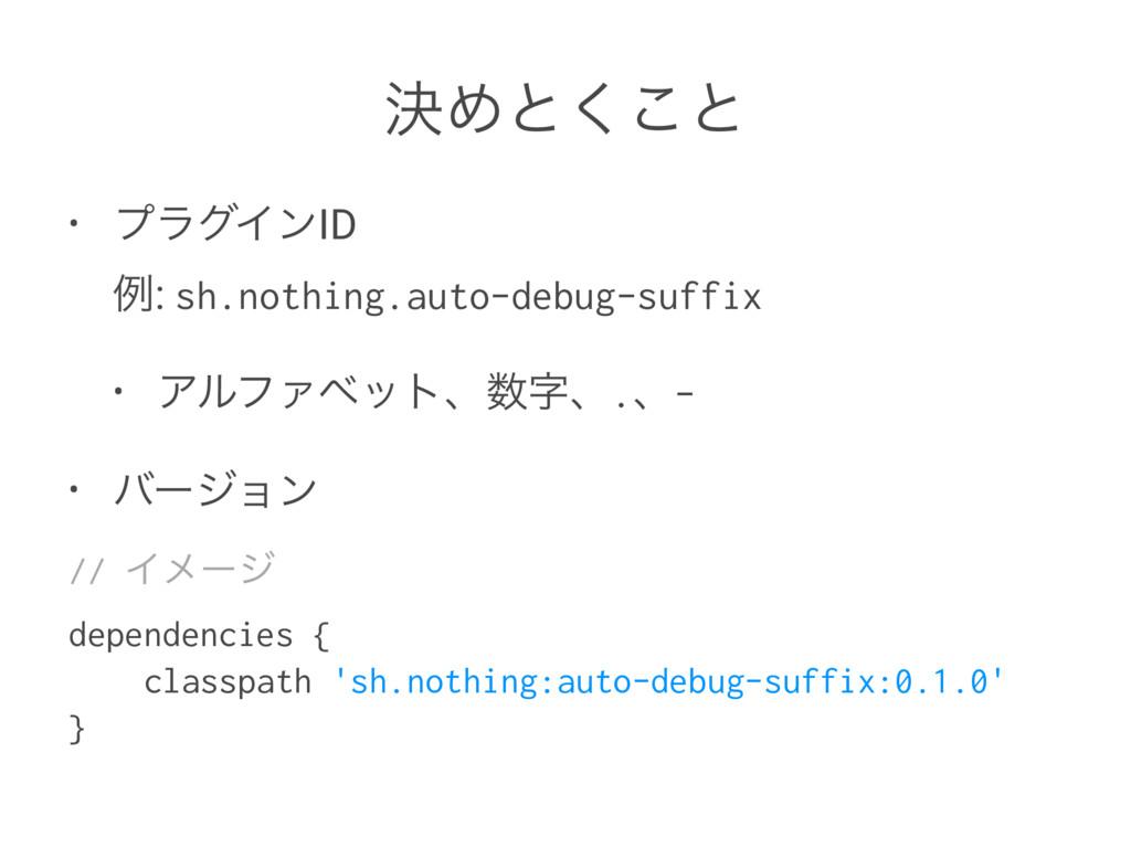 ܾΊͱ͘͜ͱ • ϓϥάΠϯID ྫ: sh.nothing.auto-debug-suffi...