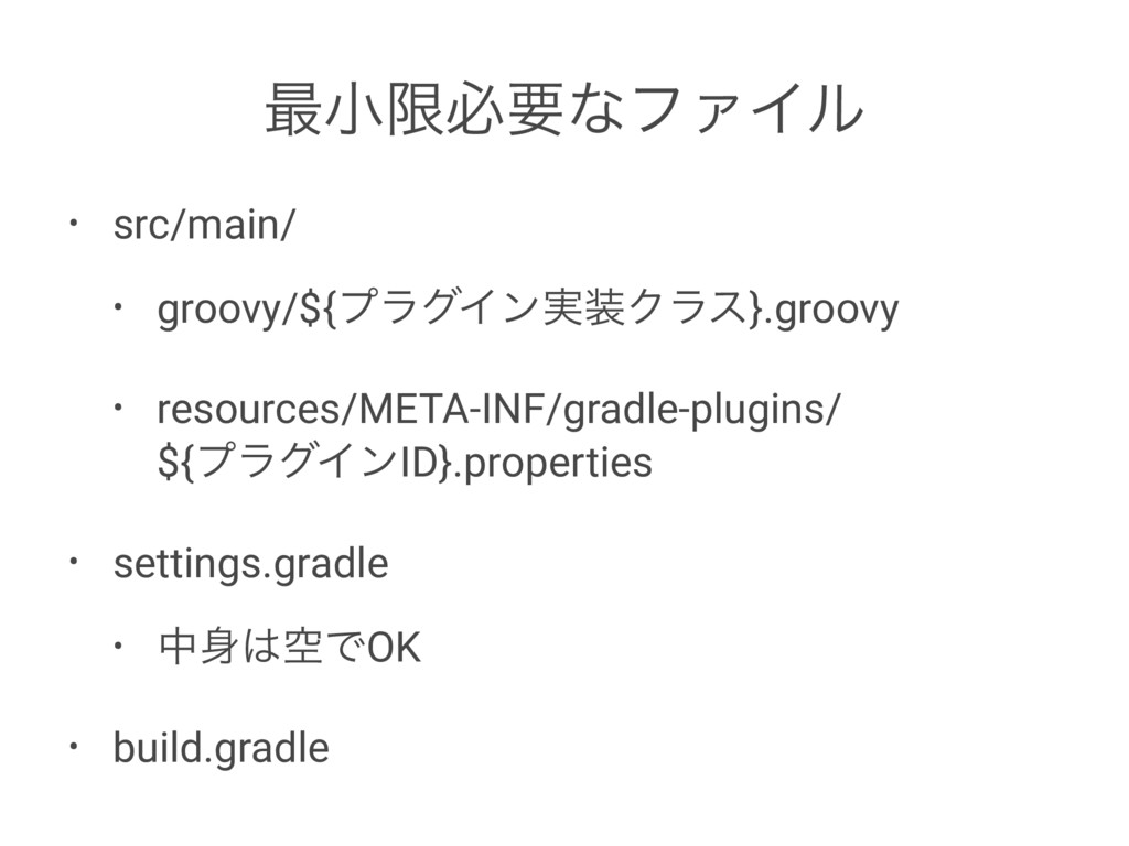 ࠷খݶඞཁͳϑΝΠϧ • src/main/ • groovy/${ϓϥάΠϯ࣮Ϋϥε}.g...