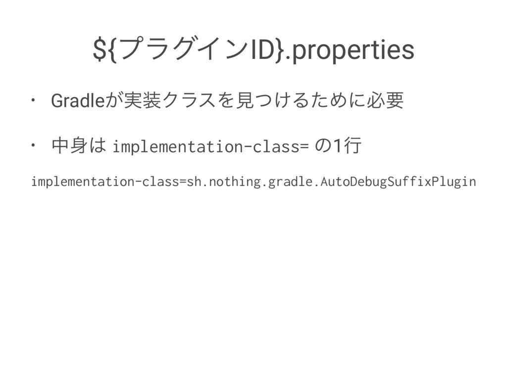 ${ϓϥάΠϯID}.properties • Gradle͕࣮ΫϥεΛݟ͚ͭΔͨΊʹඞཁ ...