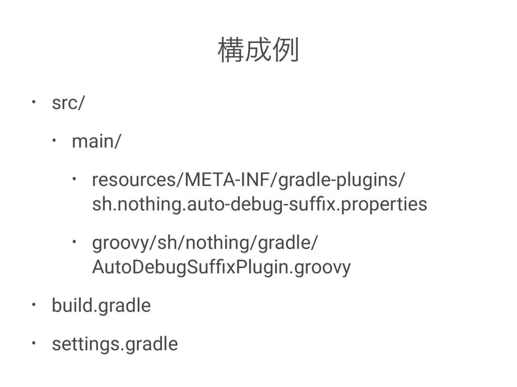 ߏྫ • src/ • main/ • resources/META-INF/gradle-...
