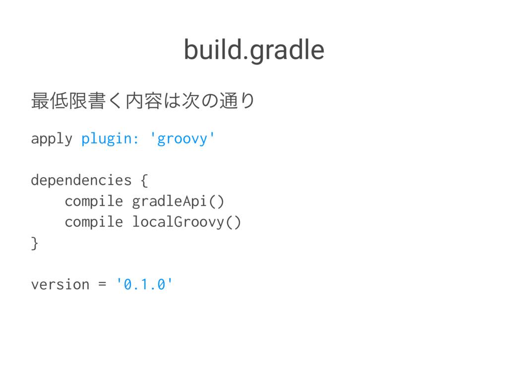 build.gradle ࠷ݶॻ͘༰ͷ௨Γ apply plugin: 'groovy...