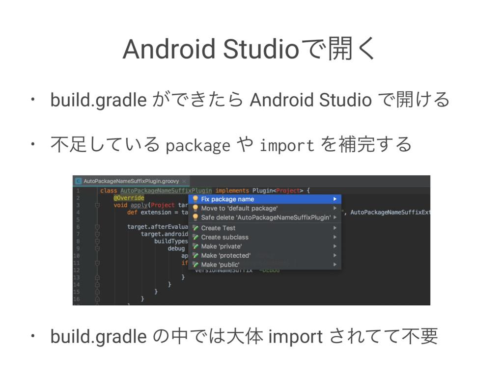 Android StudioͰ։͘ • build.gradle ͕Ͱ͖ͨΒ Android ...