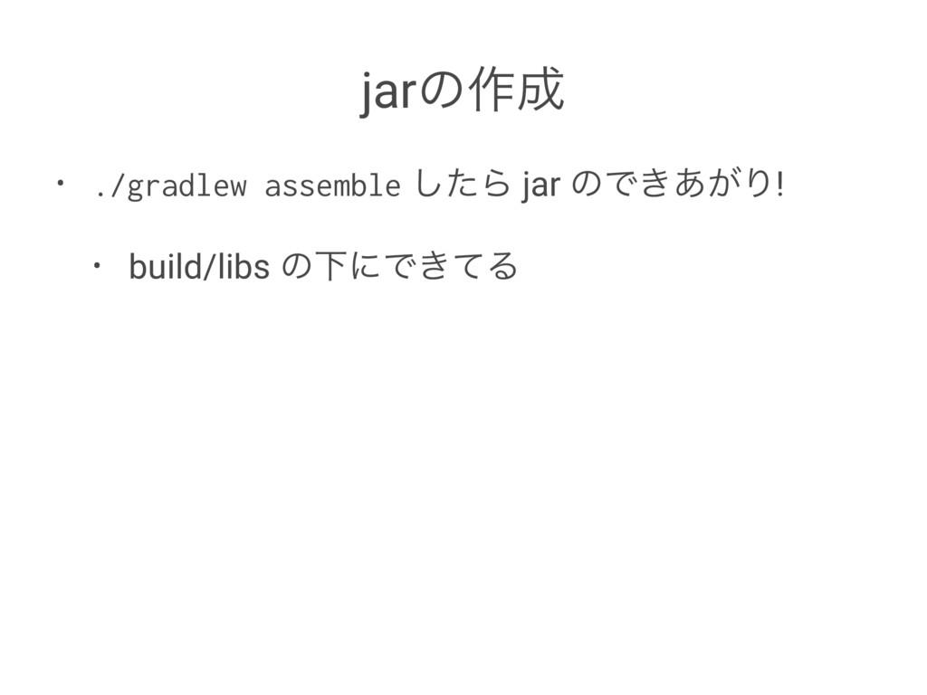 jarͷ࡞ • ./gradlew assemble ͨ͠Β jar ͷͰ͖͕͋Γ! • b...